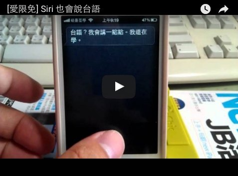 Siri講台語!iOS 6 Beta 4功能,連TVBS記者都想採訪!