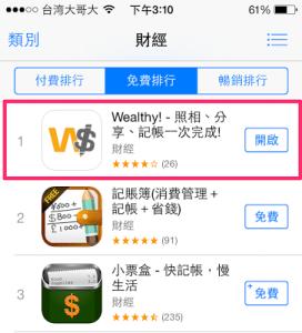 與有榮焉!iOS講師最新App登上iPhone財經排行榜第一名!