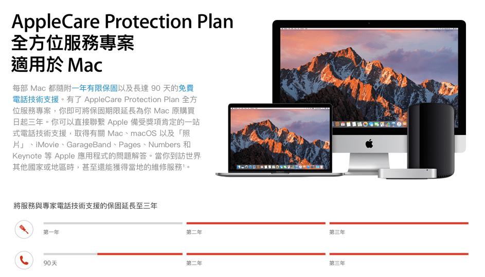 AppleCare 方案