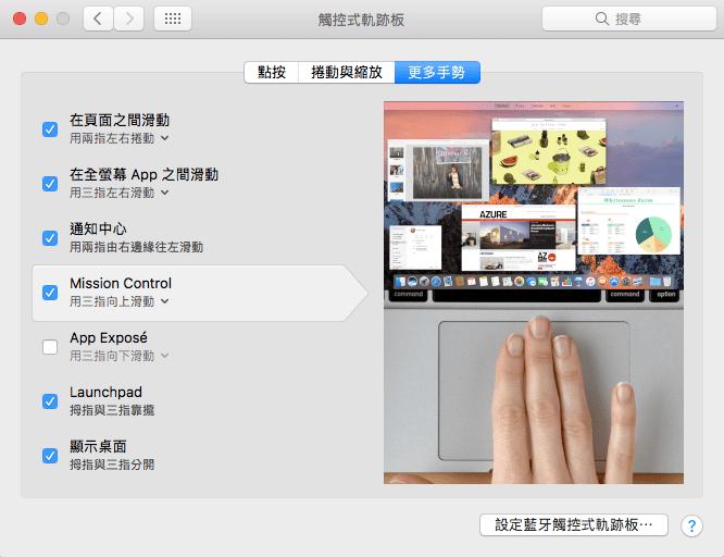 觸控板的手勢切換畫面