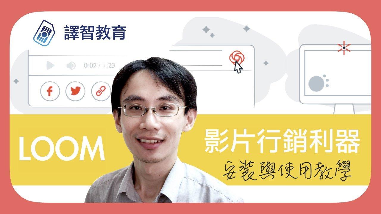 影片行銷- 殺手級軟體 Loom 安裝與使用介紹
