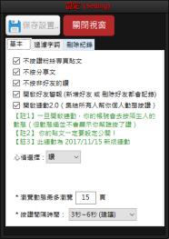 iFans_FB_Box_1.1.2_設定頁