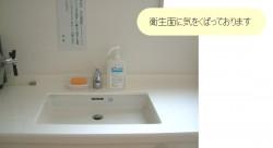 手洗い・消毒の励行