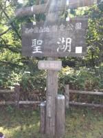 広島の聖湖キャンプ場