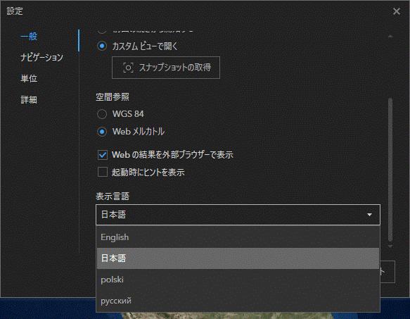 ArcGIS Earth 1.9