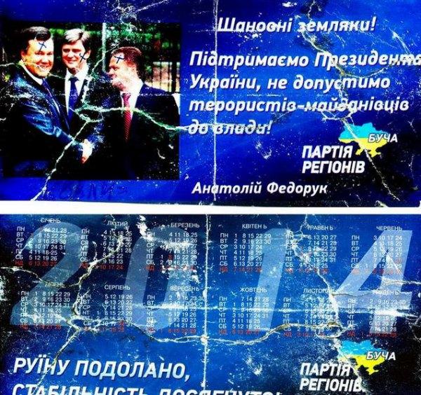 Картинки по запросу Федорук, Партія регіонів, підтримує партію регіонів