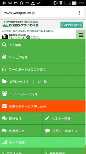 Screenshot_2015-12-22-08-50-37