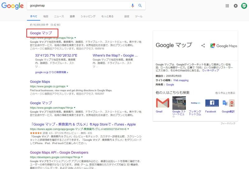 Googleでマップを検索