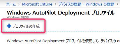 Autopilot 自己展開モードを検証してみた │ システム運用日記