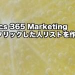 Dynamics 365 Marketingでリンクをクリックした人リストを作成する