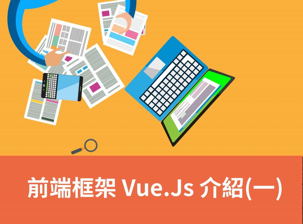 前端框架 Vue.Js 介紹
