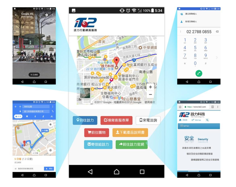行動網頁 mobile RWD web