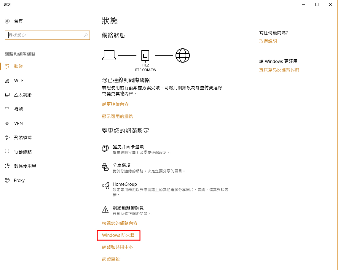 Windows Firewall-01