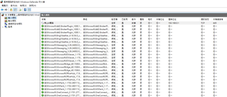 Windows Firewall-18