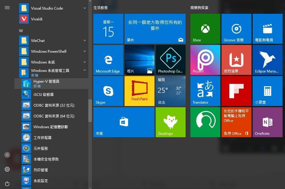 重新啟動後即可在「開始功能表」內的「Windows 系統管理工具」看到已新增「Hyper-V 管理員」,即代表成功啟動Hyper-V