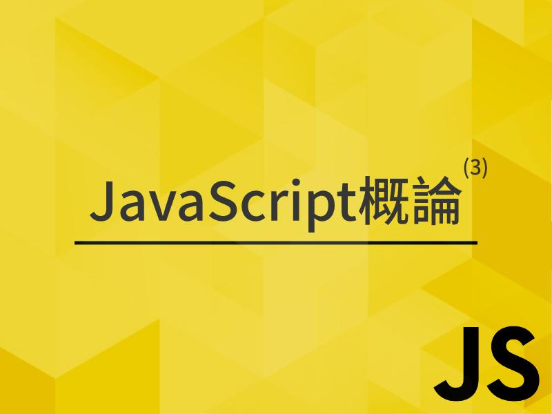 JavaScript概論
