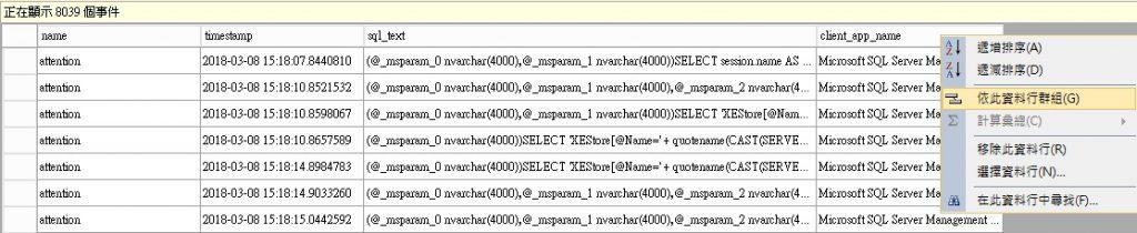 在client_app_name欄位的標題列區,按右鍵並選擇依此資料行群組