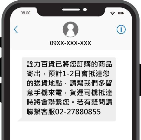 商品寄出通知簡訊應用情境