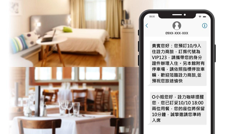 餐旅的好幫手-簡訊