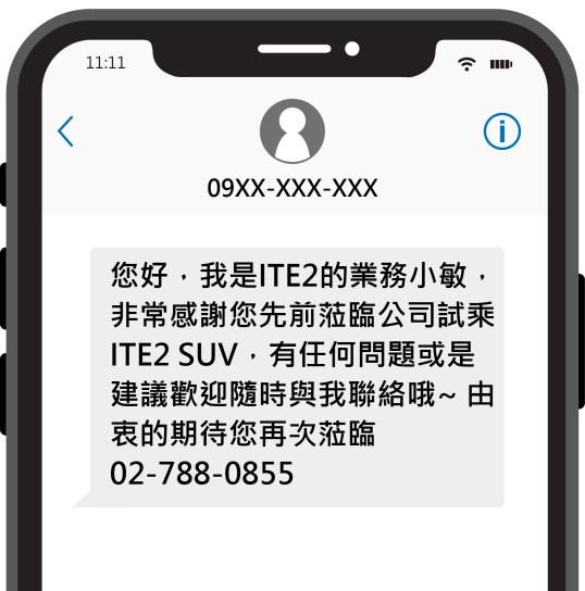 汽車業務聯繫客戶簡訊範例