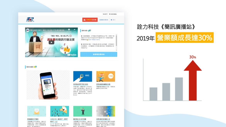 詮力科技 簡訊廣播站 2019年營業額成長達30%