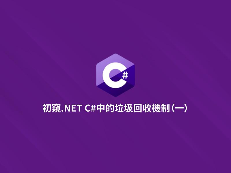 初窺.NET C#中的 垃圾回收機制 第一篇