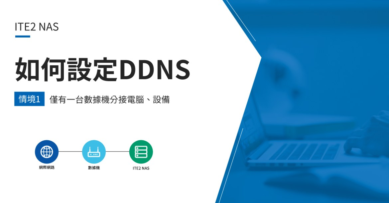如何設定DDNS? 僅有一台數據機分接電腦、設備