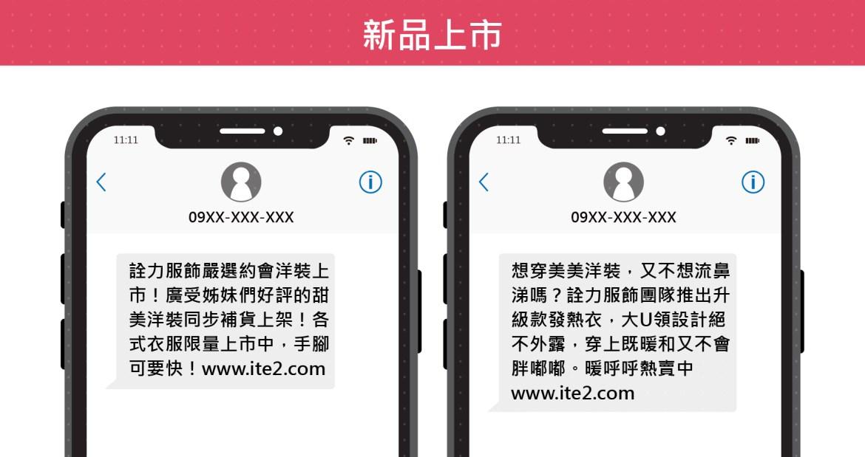 新品上市簡訊範例