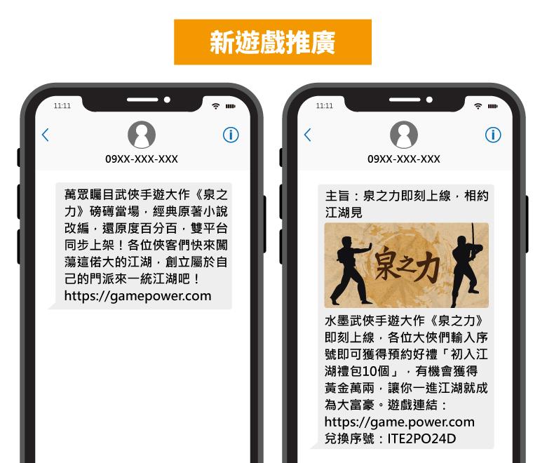 新遊戲推廣簡訊範例