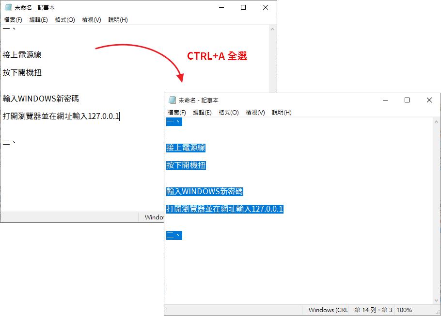 Windows 10實用快捷鍵-CTRL+A