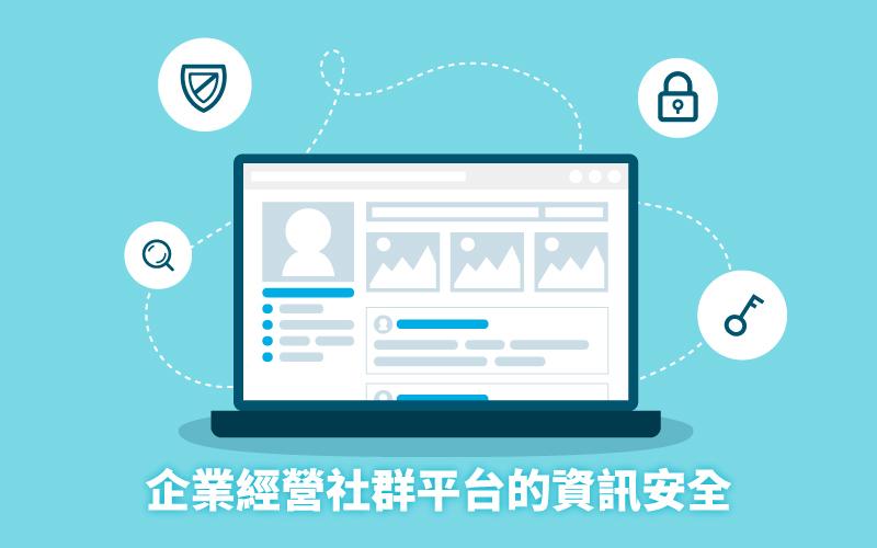 企業經營社群平台的資訊安全