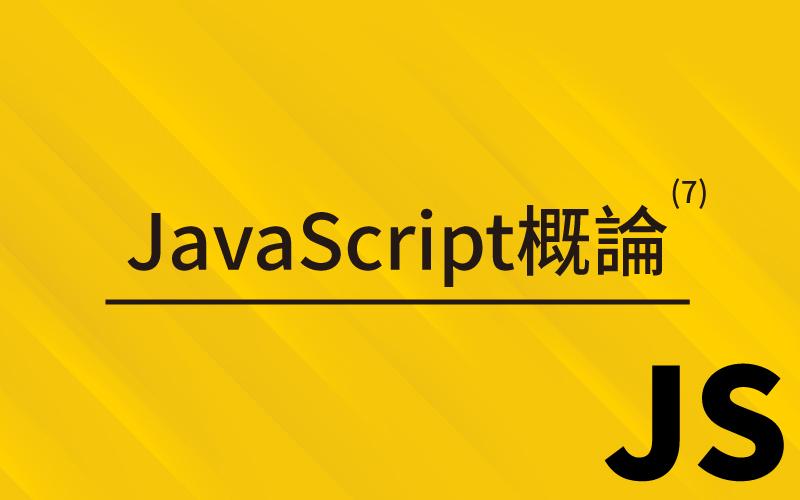 JavaScript概論(7)