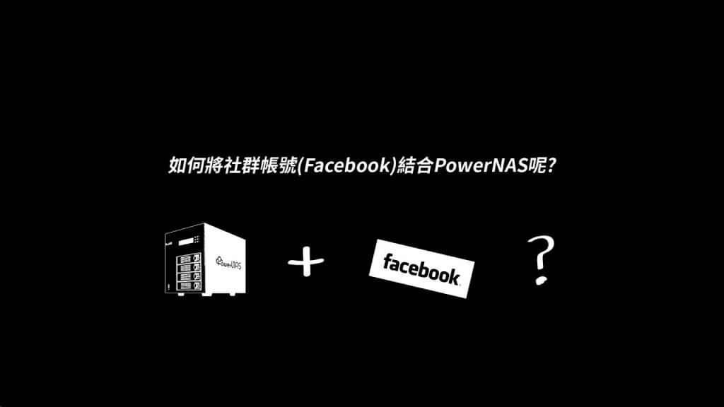 """如何將""""社群帳號""""結合 PowernasNAS 呢?"""