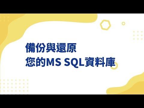 備份與還原 MS SQL 資料庫