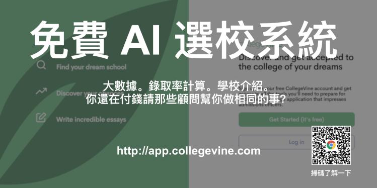 free AI college list tool