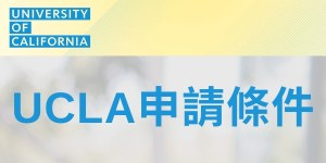 UCLA申請條件