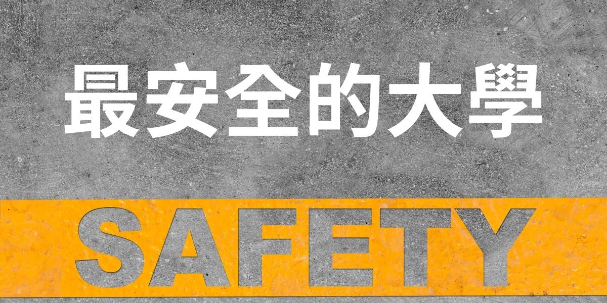 美國最安全的大學 Top 30