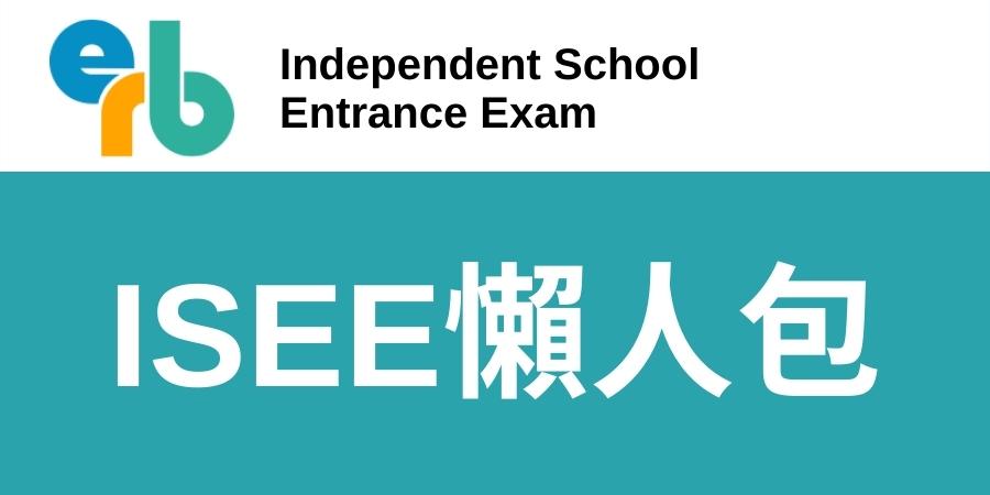 ISEE考試懶人包:免費歷年考題,報名資訊,考試時間…你需要的資訊跟資料全在這!