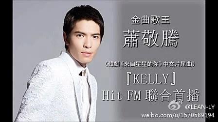 Kelly - 蕭敬騰(來自星星的你 片尾曲)