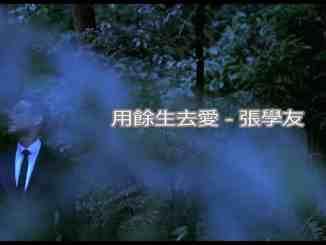 用餘生去愛 - 張學友(第51屆金馬獎 頒獎典禮表演 致敬電影人)
