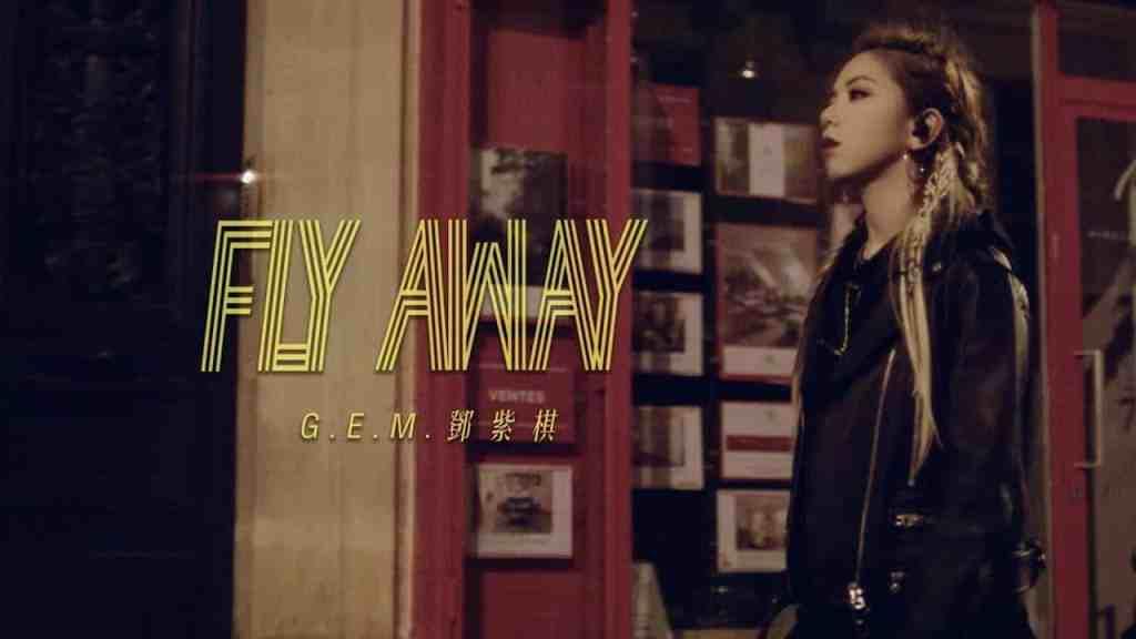 Fly Away - G.E.M.鄧紫棋