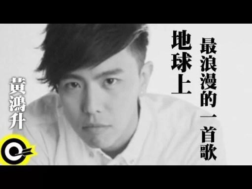 地球上最浪漫的一首歌 - 黃鴻升(小鬼)(Alien Huang)