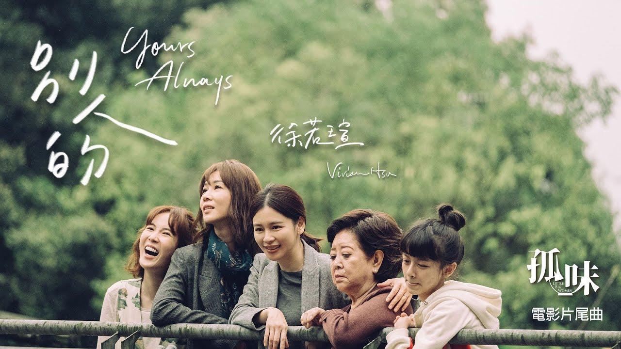 別人的(Yours Always) - 徐若瑄(Vivian Hsu) 《孤味》電影片尾曲