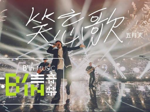 笑忘歌(The Song of Laughter and Forgetting) - 五月天(MAYDAY)