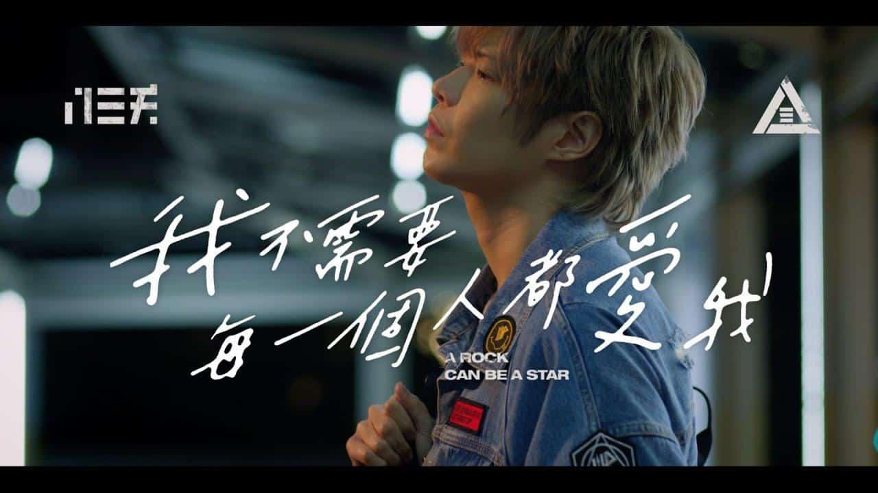 我不需要每一個人都愛我(A Rock Can Be A Star) - 八三夭(831)