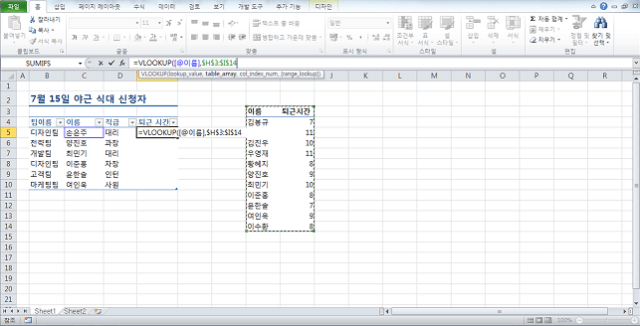 how-to-find-information-you-want-to-see-in-excel-vlookup-05