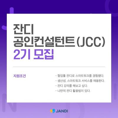잔디 공인 컨설턴트(JCC) 2기를 모집합니다!