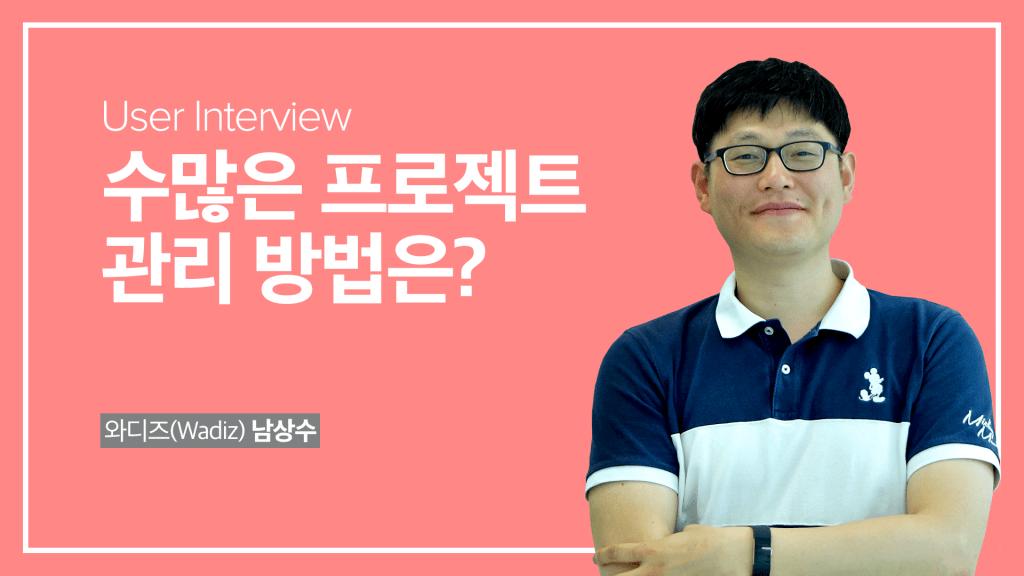 [유저인터뷰] 크라우드 펀딩사, 와디즈 – 남상수