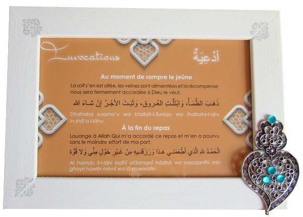 cadre avec invocation ramadan