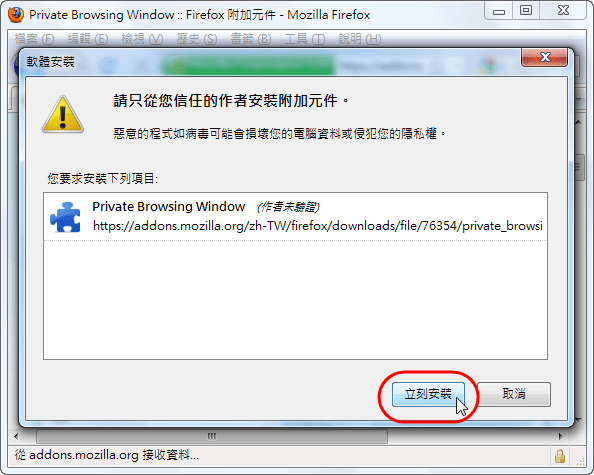 Private Browsing Window - 立刻安裝